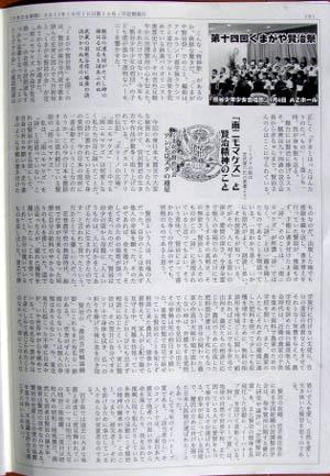 さきたま新聞.jpg