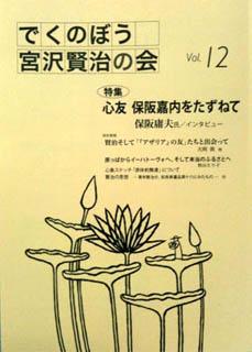 会報誌12号.jpg
