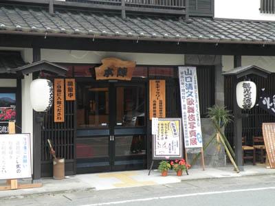 観光交流観入口.JPG