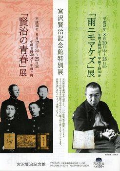 宮沢賢治記念館.jpg