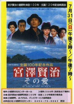 小鹿野(映画).jpg